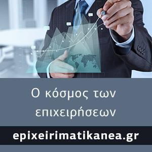 Επιχειριματικά νέα EpixeirimatikaNea.gr
