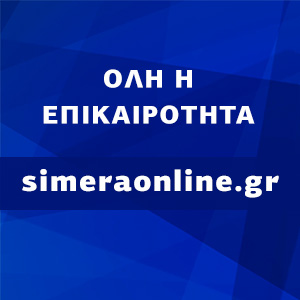Ειδήσεις Σήμερα SimeraOnline