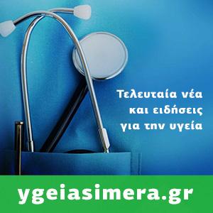 Υγεία. Νέα και ειδήσεις που αφορούν την υγεία | YgeiaSimera.gr