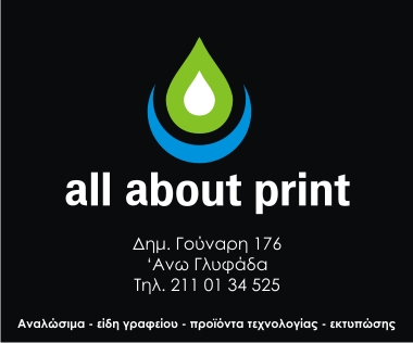 All about print @ Athinaikiriviera.gr